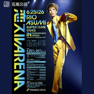 RIO ASUMI SUPER TIME@045 『恋スルARENA』
