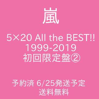 嵐 - 嵐 初回限定盤② ベストアルバム
