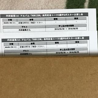 内田雄馬 応募シリアル 2枚