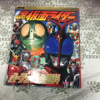 コウダンシャ(講談社)の仮面ライダー 超百科(特撮)