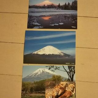 富士山ポストカード 3枚
