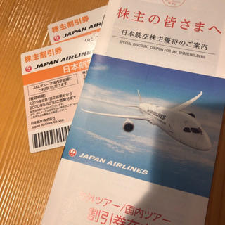 ジャル(ニホンコウクウ)(JAL(日本航空))のJAL 優待券 2枚(航空券)
