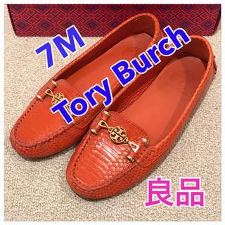 Tory Burch - ☆良品☆トリーバーチ☆柔らかローファー