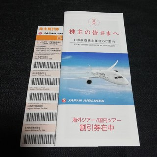 JAL(日本航空) - JAL 株主優待 最新 5枚セット