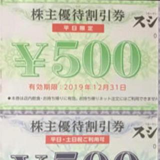 株主優待 スシロー  1500円分  平日・土日祝日利用券  合計3枚(レストラン/食事券)