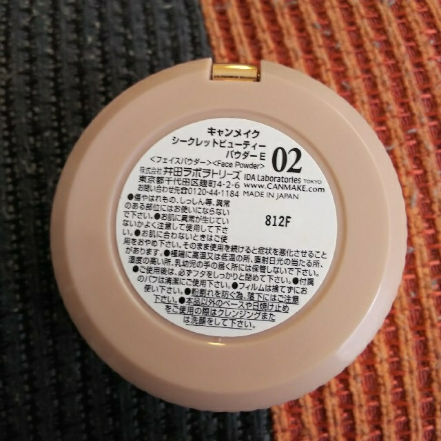 CANMAKE(キャンメイク)のキャンメイク シークレットビューティーパウダー コスメ/美容のベースメイク/化粧品(フェイスパウダー)の商品写真