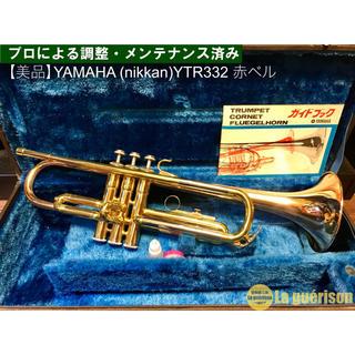 【美品 メンテナンス済】YAMAHA(nikkan)YTR332  トランペット