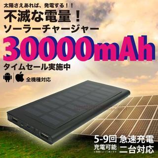 30000mAh ソーラーチャージャー 不滅な電量 二台対応 ブラック