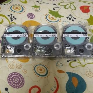 キングジム - ✴️キングジム テプラテープ 12㎜白 新品✴️3個セット