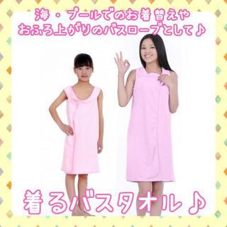【新品】子供用 着るバスタオル ピンク/ラップタオル