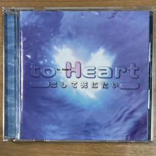 「to Heart~恋して死にたい」オリジナル・サウンドトラック〈CD〉(テレビドラマサントラ)