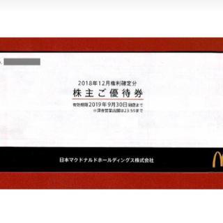 マクドナルド - マクドナルド 株主優待券 1冊 送料込み