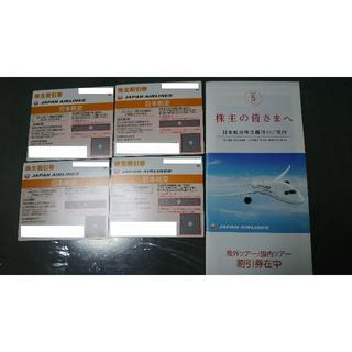 ジャル(ニホンコウクウ)(JAL(日本航空))の日本航空(JAL)株主優待割引券4枚&ツアー割引券 有効期限2020.5.31(航空券)