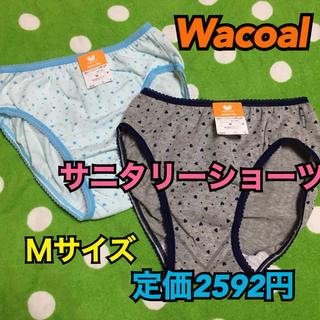 ワコール(Wacoal)の《新品・タグ付き未使用》Wacoal サニタリーショーツ M 2枚A(下着)