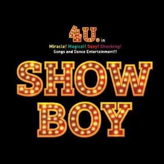 ふぉ~ゆ~主演舞台SHOW BOY