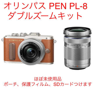 OLYMPUS PEN  E-PL8  ダブルズームキット ほぼ未使用品