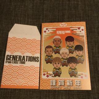 ジェネレーションズ(GENERATIONS)のGENERATIONS  年賀状&ポチ袋セット (ミュージシャン)