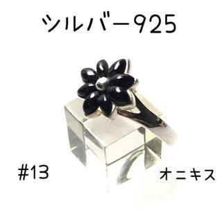 お花天然石 シルバー925リング(リング(指輪))