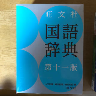 オウブンシャ(旺文社)の国語辞典(語学/参考書)