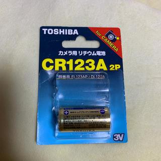 トウシバ(東芝)のリチウム電池 カメラ用 CR123A 使用推奨期限2023/01(その他)