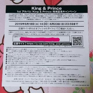 Johnny's - King&Prince 1stアルバム シリアルナンバー
