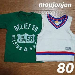 ムージョンジョン(mou jon jon)の80cmトップス2着セット(Tシャツ)