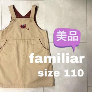 ファミリア(familiar)の《美品》 familiar りんご ジャンパースカート 110(ワンピース)