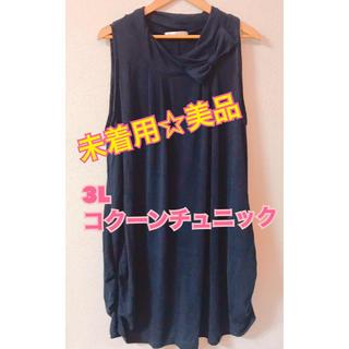 【未着用☆大きいサイズ】襟リボン付き コクーンノースリーブチュニック 3L(チュニック)