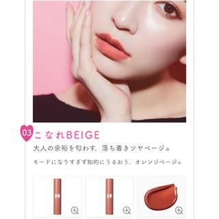 NMB48 - アカリップ つやぷるリップ 03 こなれBEIGE