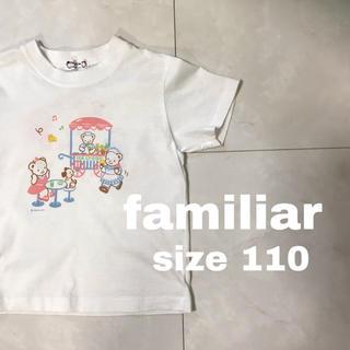 ファミリア(familiar)のfamiliar アイスクリーム屋さん Tシャツ 110(Tシャツ/カットソー)