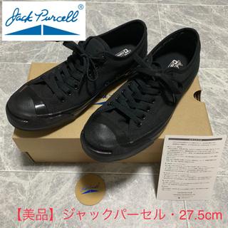 コンバース(CONVERSE)の【美品】コンバース ジャックパーセル 27.5センチ ▶︎箱付き ブラック(スニーカー)