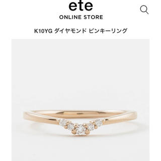 エテ(ete)の【ほぼ未使用】ete ピンキーリング(リング(指輪))