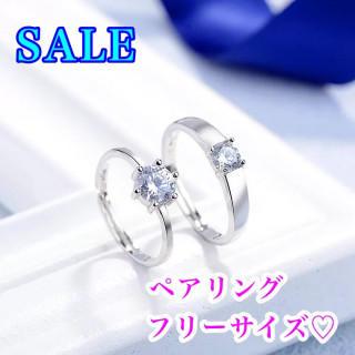 【SALE】新品 ペア リング 2個 セット レディース シルバー アクセサリー(リング(指輪))