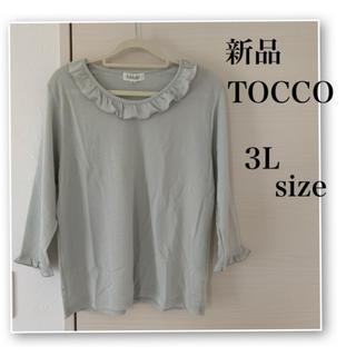 トッコ(tocco)の新品♡TOCCO♡3L♡大きいサイズ♡七分袖♡ラメ♡グレー♡ブラウス(シャツ/ブラウス(長袖/七分))