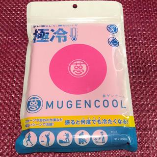 冷感タオル 夢ゲンクール ピンク色 水に濡らして振るだけで何度でも冷たくなる