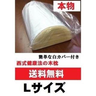 本物【送料無料】西式健康法Lサイズ簡単な枕カバー付き木枕・硬枕・首枕(枕)