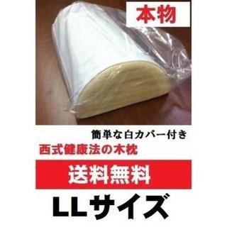 本物【送料無料】西式健康法LLサイズ簡単な枕カバー付き木枕・硬枕・首枕(枕)