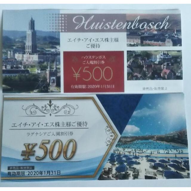 JAL(日本航空)(ジャル(ニホンコウクウ))のエイチ・アイ・エス HIS 株主優待券 2枚 送料込 ラグナシアとハウステンボス チケットの優待券/割引券(その他)の商品写真