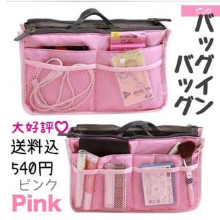 バッグインバッグ ピンク 小物 化粧品 ポーチ 収納上手 便利(ポーチ)