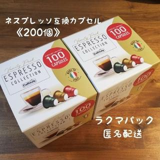 コストコ(コストコ)のカフィタリー  ネスプレッソ用カプセル《200個》(コーヒー)
