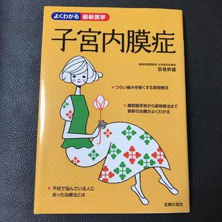 子宮内膜症 : つらい痛みをとる最新の治療法 百枝幹雄 定価: ¥ 1,404