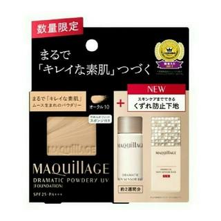 MAQuillAGE - 新品マキアージュドラマティックパウダリーオークル10