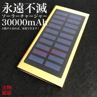 即購入OK 30000mAh ソーラー モバイルバッテリー 大容量 ゴールド