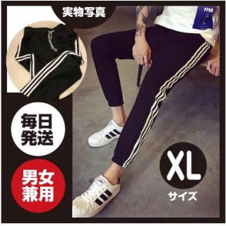 XLsize ジョガーパンツ ジャージ スキニー サイドラインパンツ 男女兼用(その他)