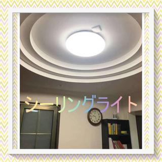 【新品♡送料無料】シーリングライト 照明 6畳