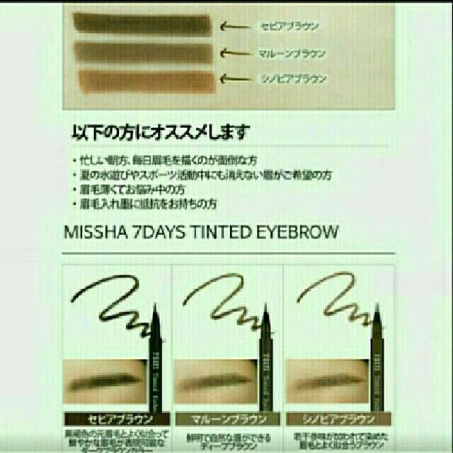 MISSHA(ミシャ)のシノピア1本箱プチプチなし!ミシャ❤セブンデイズティンテッドアイブロウ❤送料込! コスメ/美容のベースメイク/化粧品(アイブロウペンシル)の商品写真