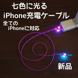 光る充電ケーブルiPhone