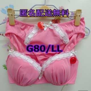 G80 LL XL ブラショーツセット 大きいサイズ  ピンク 男性もぜひ☆ (ブラ&ショーツセット)