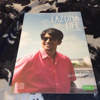 【新品未使用】LAZONA LIFE 本 カタログ 非売品