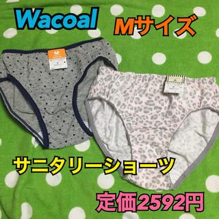 ワコール(Wacoal)の《新品・タグ付き未使用》Wacoal サニタリーショーツ M 2枚 (下着)